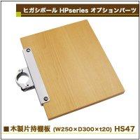 ヒガシ HPシステム オプションパーツ 木製片持棚板 W250×D300×t20 [テレビ壁取付け ポールシステム専用パーツ] HS47