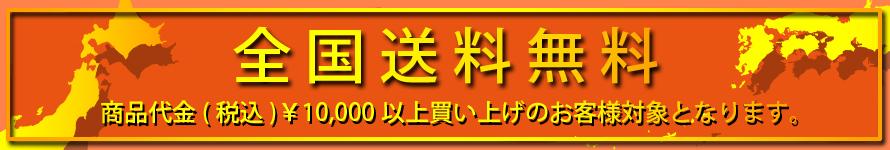 全国送料無料(商品代金税込¥10,000以上お買い上げのお客様対象)