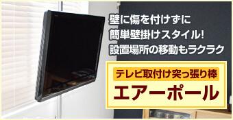 テレビ取付けツッパリ棒 エアーポール