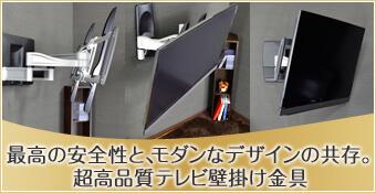 超高品質テレビ壁掛け金具