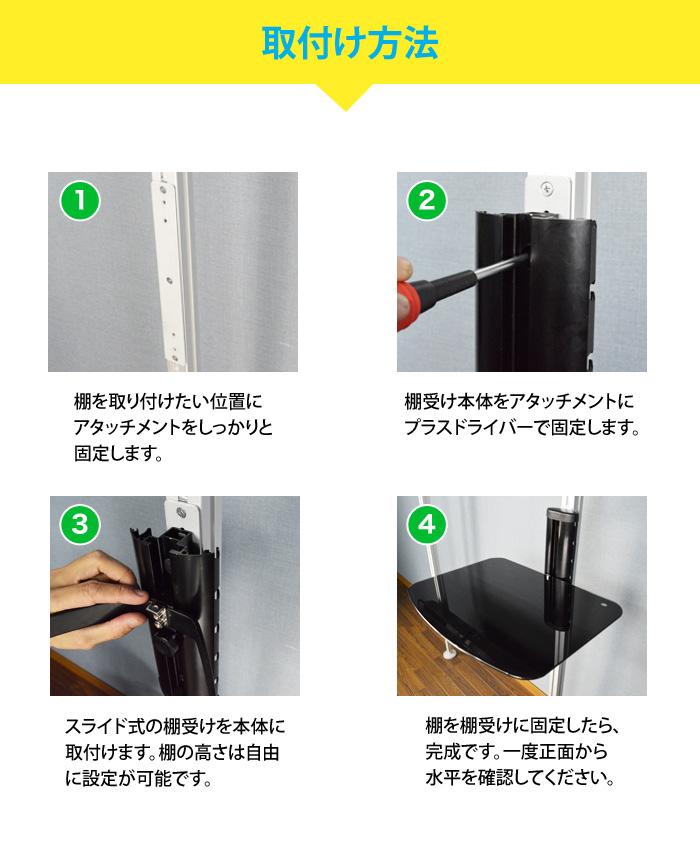 エアーポール 1本タイプ用棚板 AP-SH1 取付方法