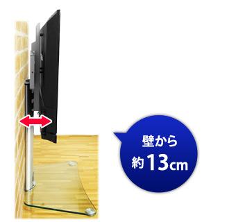 壁から13cm