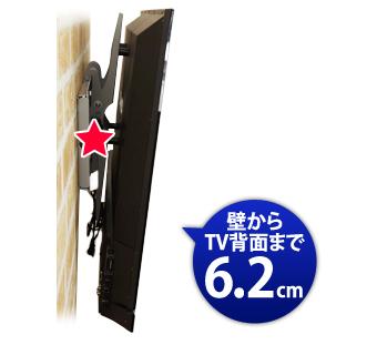 壁から6.2cm