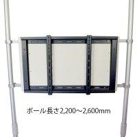 ヒガシ HPシステム [パイプ長さ2,200〜2,600mm] 金具セット 角度固定 HPTV204P104