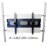 ヒガシ HPシステム  [パイプ長さ1,800〜2,200mm] 金具セット 上下角度調節 HPTV202P117