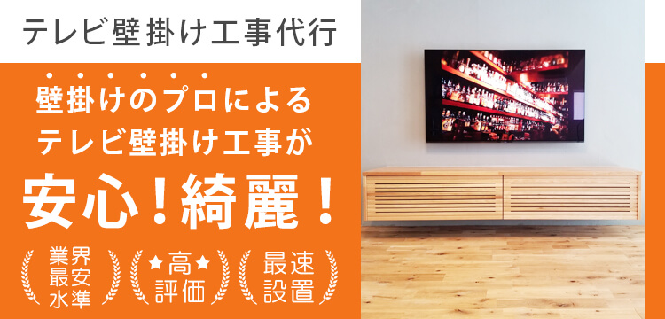 関東 関西 東海 テレビ壁掛け工事代行 壁掛けのプロによるテレビ壁掛け工事が安心!綺麗!業界最安 高評価 最速設置