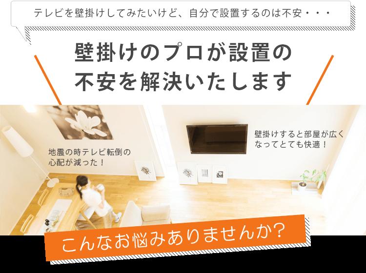 関東テレビ壁掛け工事代行 テレビを壁掛けしてみたいけど、自分で設置するのは不安 壁掛けのプロが設置の不安を解決いたします 地震の時テレビ転倒の心配が減った! 壁掛けすると部屋が広くなってとても快適!