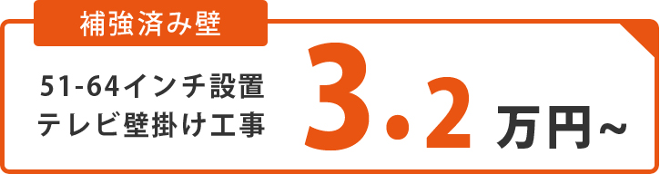 関東 テレビ壁掛け工事代行 補強済み壁 51-64インチ設置テレビ壁掛け工事 3.2万円~
