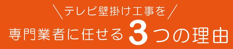 関東テレビ壁掛け工事代行 テレビ壁掛け工事を専門業者に任せる3つの理由