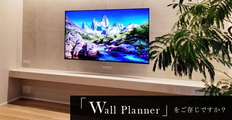 関東テレビ壁掛け工事代行 Wall Plannerをご存じですか?
