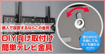 DIY向け取付け簡単テレビ金具