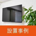 テレビ壁掛け設置工事代行業務