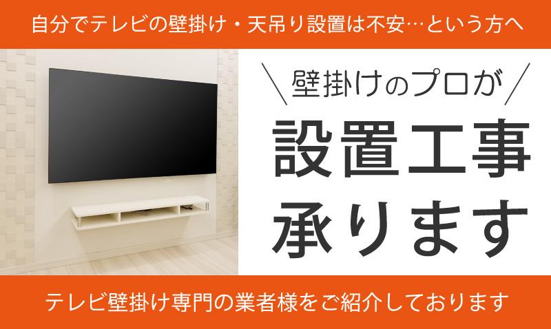 テレビ壁掛け設置施工事例