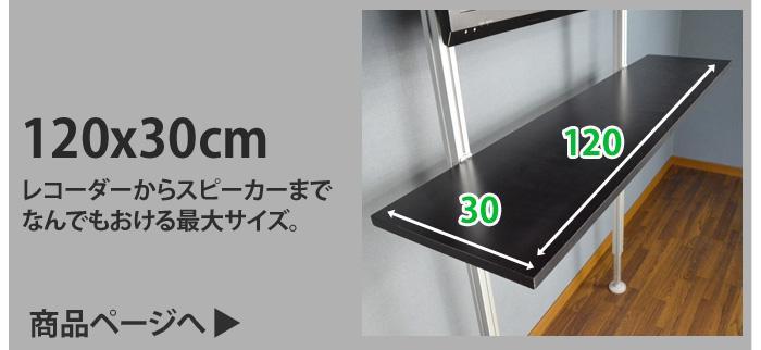 エアーポール用棚板120x30