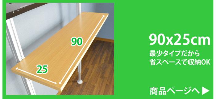 エアーポール用棚板90x25