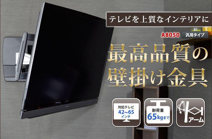 壁掛け 金具 テレビ