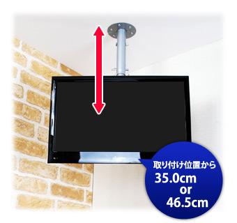 取り付け位置から35.0cm or 46.5cm