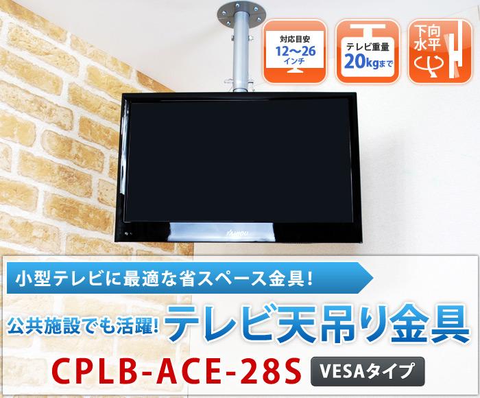 小型テレビに最適な省スペース金具!公共施設でも活躍!テレビ天吊り金具