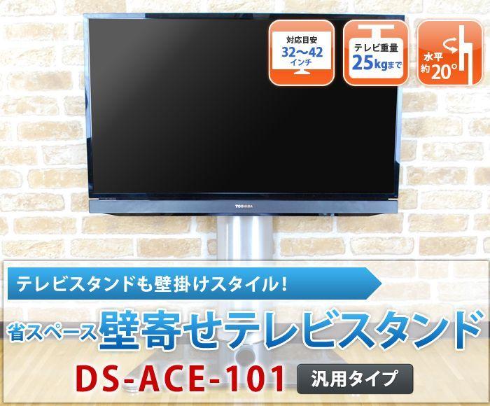 テレビスタンドも壁寄せ&省スペース壁寄せテレビスタンド!