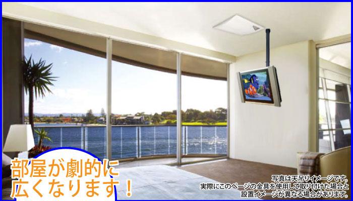 テレビ天吊り金具:テレビの天吊りでお部屋のスペースが広がります!