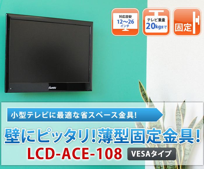 小型テレビに最適な省スペース金具!壁にピッタリ!薄型固定金具!