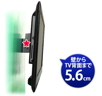 壁から5.6cm