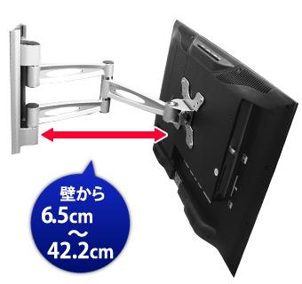 壁から6.5cm〜42.2cm