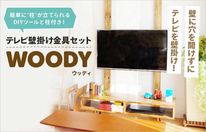 ツーバイフォーでテレビを壁掛け